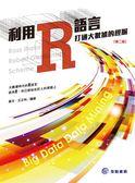 (二手書)利用R語言打通大數據的經脈:第2版