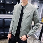 夾克男 秋季薄款男士夾克韓版修身立領潮流帥氣個性外套青少年學生男裝潮 有緣生活館