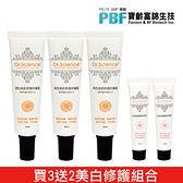 [買3送2搶購中] Dr.Science潤色美肌修護防曬 霜SPF50+PA+++3入組