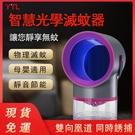 360度 智慧 省電 吸入式 USB 光波誘捕 靜音 防蚊 光觸媒 捕蚊燈 驅蚊燈 滅蚊燈