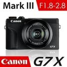 【南紡購物中心】CANON PowerShot G7 X Mark III 大光圈類單眼相機 黑 《公司貨》