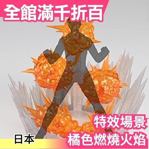【橘色燃燒火焰】BANDAI Figure-rise Effect 素體 賽亞人 模型 特效場景 塗裝配件【小福部屋】