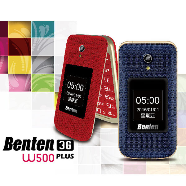 (菱格紋新版)BENTEN W500 PLUS(W500+)單卡2.4吋大字大聲摺疊貝殼機