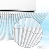 空調fang擋風板防直吹遮風出風口風罩空調盾導風板月子擋冷氣通用  一米陽光