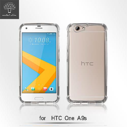 【默肯國際】 Metal Slim HTC ONE A9s透明TPU空壓殼 防摔 軟殼 手機保護殼 清水套 果凍套