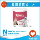 SINGEN發育寶-S[NC1貓用鈣胃能,250g]