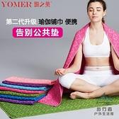 防滑吸汗瑜伽鋪巾布墊便攜專業運動毯子毛巾【步行者戶外生活館】