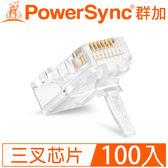 群加 Powersync CAT 5e RJ45 8P8C 網路水晶接頭 / 50入 (CAT5E-G8P8C350)