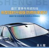汽車遮陽擋耐用防曬隔熱簾前擋風玻璃罩車用擋陽板車內側檔車窗太陽擋 PA7332『男人範』