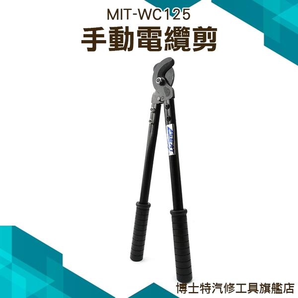 《博士特汽修》電纜 配線用 電纜鉗 手動電纜剪 同軸電線剪 電纜剪 MIT-WC125