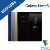 【贈原廠藍牙腳架+傳輸線+立架】Samsung Galaxy Note 8 6G/64G N950F智慧手機【葳訊數位生活館】