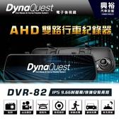 【DynaQuest】DVR-82 AHD電子後視鏡雙路行車紀錄器 *快速安裝背扣+AHD高清後視鏡*