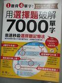【書寶二手書T1/語言學習_IGI】1題背4單字!用選擇題破解7000單字_張翔