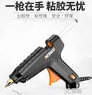 熱熔膠槍 熱熔膠槍 手工大號家用熱融熱溶膠水槍 電熔膠搶工具11mm 3C優購