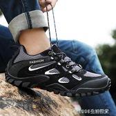 男鞋戶外登山鞋男防滑耐磨徒步鞋透氣網面運動休閒鞋 新品促銷