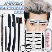 男士專用眉筆自然黑畫眉毛神器修眉刀眉卡初學者男生修眉工具套裝