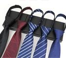 領帶 領帶男士商務正裝拉鏈式新郎結婚韓版窄懶人免打領帶【快速出貨八折下殺】