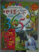 【書寶二手書T3/少年童書_XFJ】地球公民365_第42期_寄居蟹等_附光碟