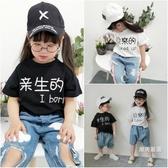 短袖T恤新品2018夏季正韓兒童短袖男童女童親生的撿來的T恤中小童潮