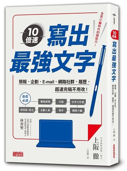(二手書)10倍速!寫出最強文字:簡報、企劃、e-mail、部落格、履歷,超速完稿不用改!..