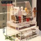 超大號透明化妝品收納盒塑料防塵護膚有蓋亞...