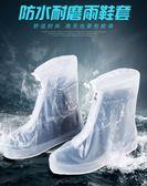 雨鞋套透明男女白色下雨用防雨鞋套兒童加厚耐磨防滑學生防水鞋套 七夕1元88折爆殺價