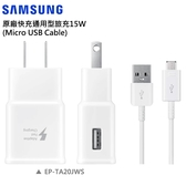 ▼【公司貨】SAMSUNG 原廠 Micro USB 快充充電組 15W 旅充頭+傳輸線 J/J2/J3/J5/J7/J5 J7 2016/J2 Prime/E5/E7