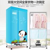干衣機烘干機家用烘衣機靜音省電雙層風干機烘衣服寶寶   小時光生活館