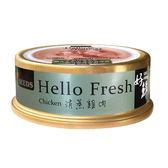 【寵物王國】Hello Fresh好鮮原汁湯罐(清蒸雞肉)50g