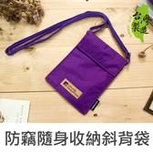 【促銷】珠友網購限定 SC-12022  防竊隨身收納斜背袋/隨身包/貼身包/安全袋/隱密袋-Unicite