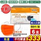 (雙鋼印) 宏瑋 醫療口罩(愛馬仕橘)-50入X6盒 (台灣製 CNS14774) 專品藥局【2016681】