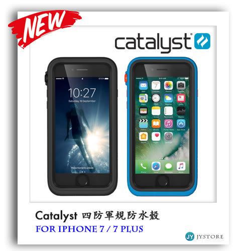 【美國原裝】Catalyst iPhone 8 7 i7 Plus 四防軍規防水保護殼 防水殼 台灣代理公司貨  手機殼