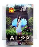 盒裝版 電腦版 ILLUSION  PC AI*少女 3D遊戲  純日版盒裝版