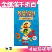 KAUAI COFFEE 可愛島咖啡 濾掛式 8g×7袋 夏威夷火山【小福部屋】