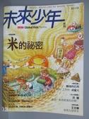【書寶二手書T1/少年童書_QEG】未來少年_03期_米的秘密