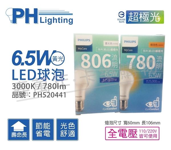 PHILIPS飛利浦 LED 6.5W E27 3000K 全電壓 黃光 超極光 節能 球泡燈  PH520441