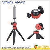 GIZOMOS GP-01ST 桌上型腳架 公司貨 三腳架 載重1kg 輕巧 方便攜帶