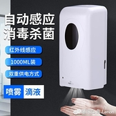 酒精消毒器 幼兒園手部消毒機壁掛式酒精噴霧器自動感應皂液器洗手液器凈手器 檸檬衣舍