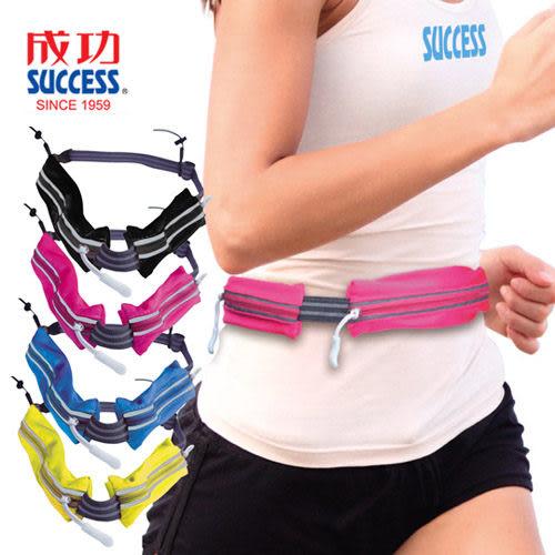 【SUCCESS成功】多功能路跑雙腰包 S1815