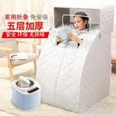 遠一汗蒸箱家用汗蒸房蒸汽桑拿浴箱熏蒸機單人滿月子發汗箱 YDL