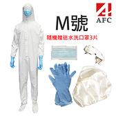 AFC豪紳纖維-防疫隨身包-M號  台灣製造 內含防護衣、護目鏡、口罩、手套及鞋套