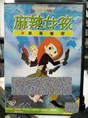挖寶二手片-Y32-089-正版DVD-動畫【麻辣女孩:最高機密】-迪士尼 國英語發音