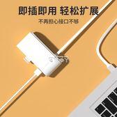 USB分線器 一拖四蘋果電腦轉換器筆記本外接拓展3.0擴展器多功能usb轉接頭hub 俏腳丫
