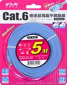 (快速出貨)Cat.6極速超薄網路扁線-5米 PC-605 現貨