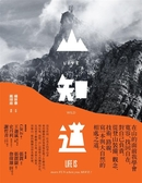 (二手書)LIVE WILD山知道:在山的面前我學會寬容、找回自在,對自己負責。從登山裝..