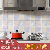 廚房防油貼 廚房防油貼紙防水自黏耐高溫灶台用瓷磚櫥櫃台面油煙機牆貼壁紙 4色
