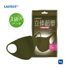 萊潔 立體超塑防護口罩(成人)-軍墨綠-...