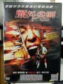 挖寶二手片-Y89-011-正版DVD-電影【顫抖尖叫】-考驗你最高驚嚇指數