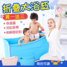 《買一送三!冬季必備》折疊浴缸 摺疊浴缸 折疊澡盆 摺疊浴盆 兒童浴盆 洗澡盆 浴桶 澡桶