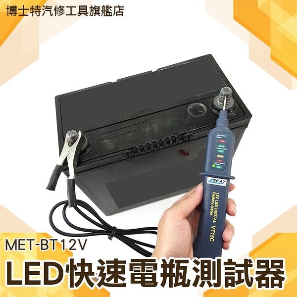 直流發電機 充電水平 啟動能力 蓄電池啟動能力 五金工具 汽修保養廠 BT12VLED快速電瓶測試器
